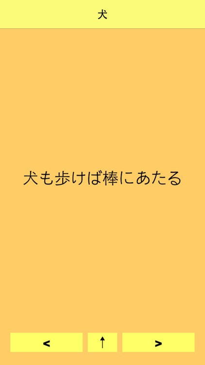Proverb of animal in Japan