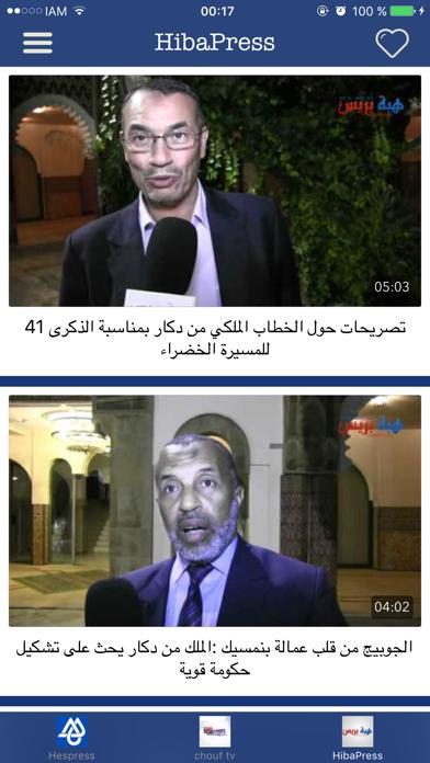 Presse Maroc : أخبار المغرب screenshot two