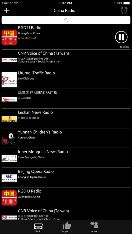 中国好电台