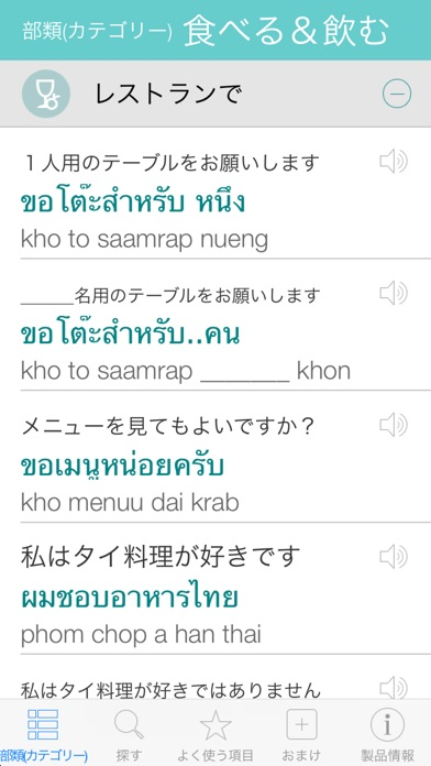 タイ語辞書 - 翻訳機能・学習機能・音声機能 screenshot1