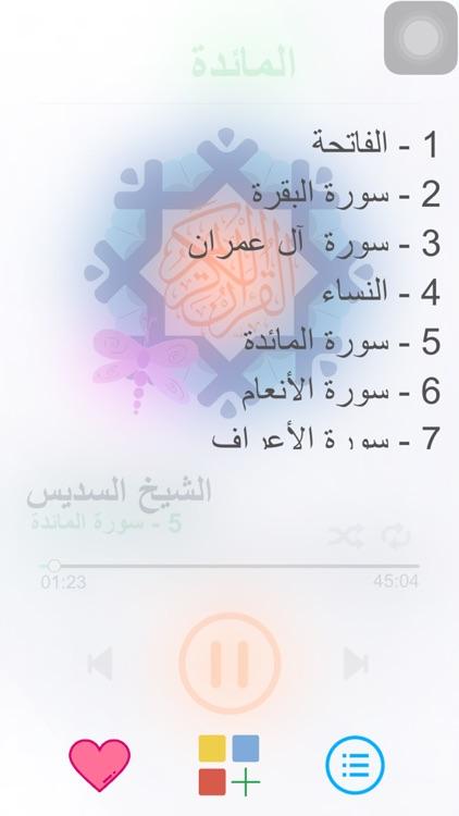القرآن الكريم بصوت الشيخ السديس بدون انترنت screenshot-4