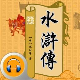 水浒传·有声经典