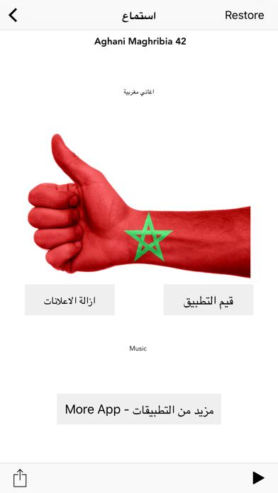 اجمل اغاني مغربية - Aghani Maghribia 2017 MP3لقطة شاشة1