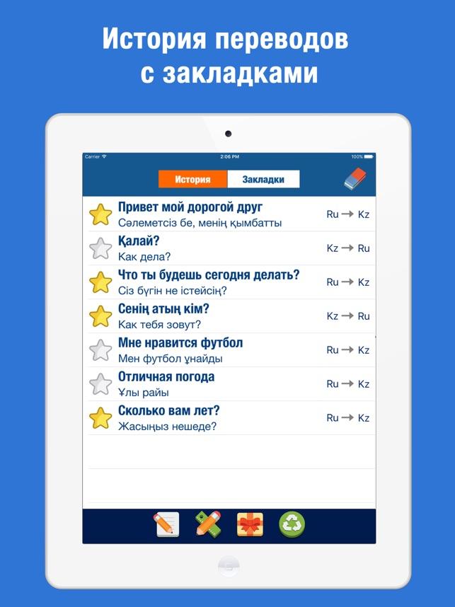 Russko Kazahskij Perevodchik I Slovar On The App Store