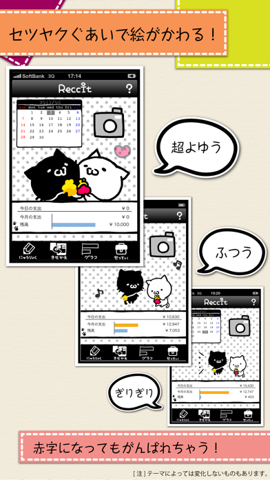 Reccit-きせかえ家計簿 レシート撮影で簡単入力! ScreenShot3
