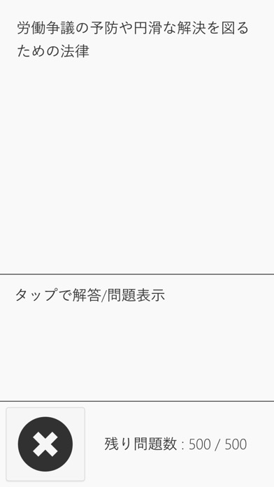 スワイプメモリ~高校受験中学社会ミニマム500スクリーンショット4