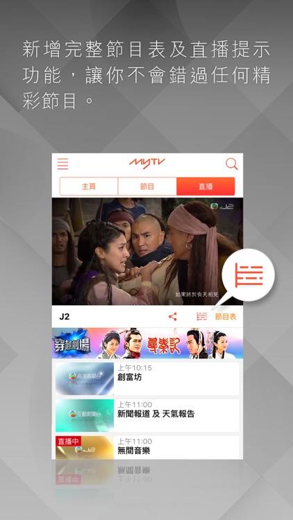 myTV screenshot-2