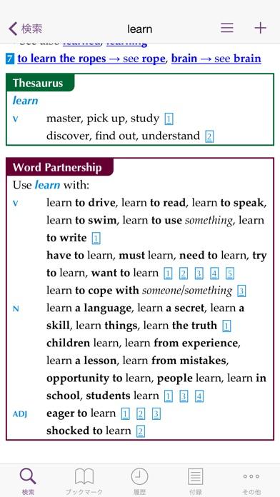 コウビルド英英和辞典(米語版) screenshot1