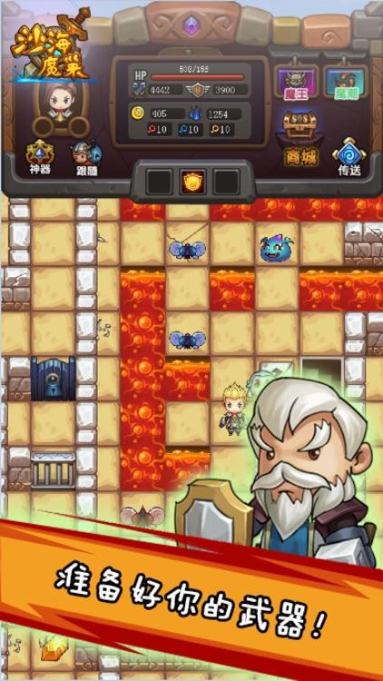 魔塔勇者-陀螺战记 screenshot-4