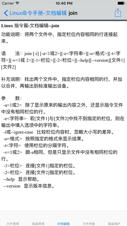 Linux命令手册大全 screenshot-3