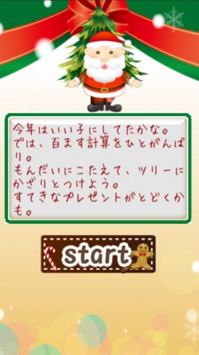 百ます計算問題forクリスマス風ゲームスクリーンショット3