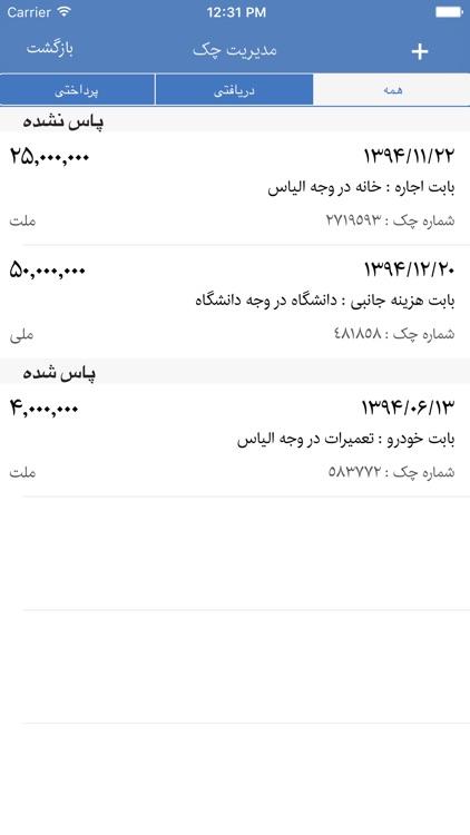 Ghollak - Persian  ( مدیریت مالی - حسابداری ) screenshot-3
