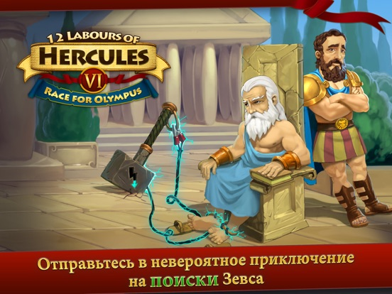Игра 12 Labours of Hercules VI - Race for Olympus