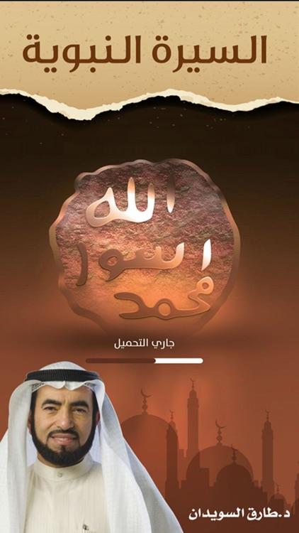 كتاب وألبوم السيرة النبوية