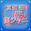 豆知識 for 関ジャニ∞ ~雑学クイズ~