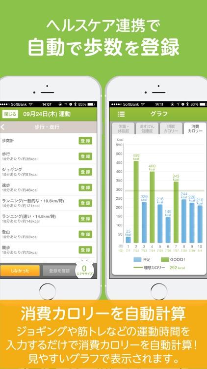 あすけんダイエット-ダイエットのための体重記録とカロリー管理アプリ screenshot-3
