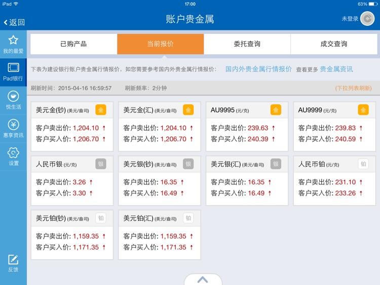 中国建设银行HD screenshot-3