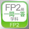Tokyo Interactive - FP2級 学科 一問一答問題集 アートワーク