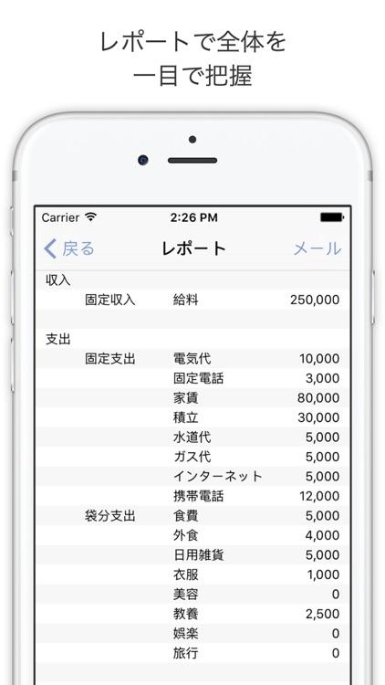 袋分家計簿 Pro - シンプル、簡単管理で効果はバツグン - screenshot-3