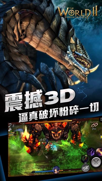 世界2 screenshot-3