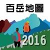 玉山群峰2016 - iPhoneアプリ