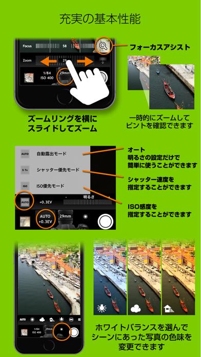 一眼レンズキット 〜RAW、デュアルレンズ対応〜 screenshot1