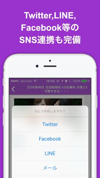 ブログまとめニュース for 乃木坂46 screenshot-3