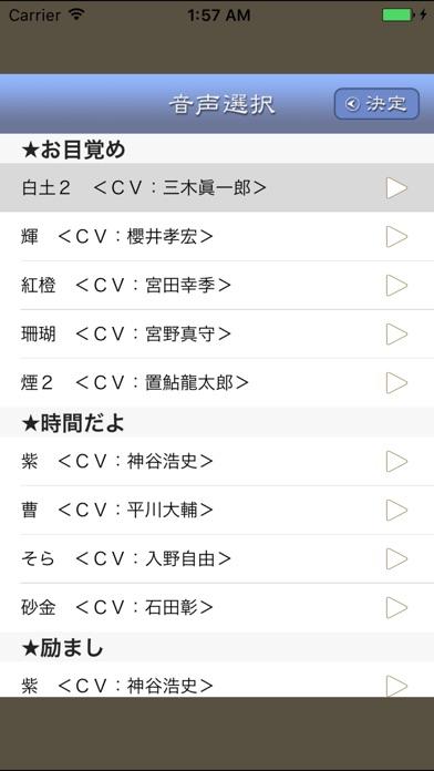 声優ボイスアプリ 癒守石 ~いい夢が見たい... screenshot1