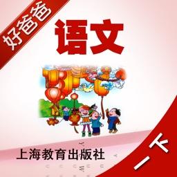 好爸爸点读机-小学语文一年级下册上海版 课本同步有声点读教材