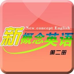 新概念英语第二册-日常英语口语学习精品版