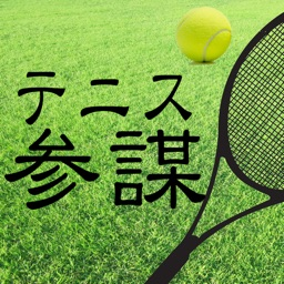テニス参謀 - テニスの試合を分析!