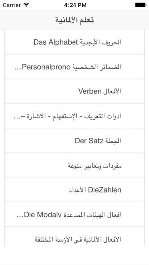 الأفعال الأكثر استعمالا في اللغة الألمانية ...