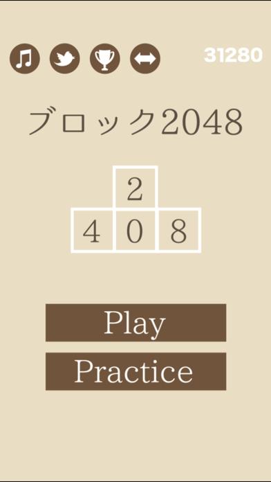 [大人の脳トレ] ブロック2048 脳トレ暇つぶしゲームのおすすめ画像4