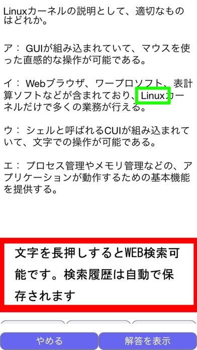 情報処理 基本情報技術者のスクリーンショット5