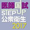 STEP UP公衆衛生2017-InPeria