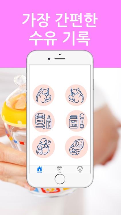 수유어플 찌찌빠빠 - 쉬운 수유 및 육아 관리