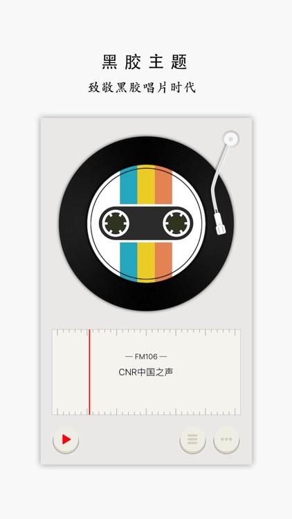 我的收音机 - FM在线收听广播网络音乐电台 screenshot-3