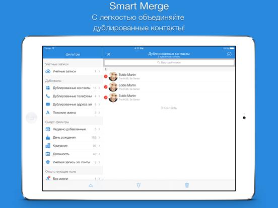 Smart Merge Pro Скриншоты7