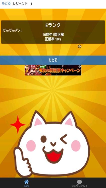 非公式ゲームクイズforにゃんこ大戦争 未来編 screenshot-3