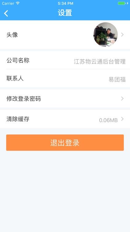 物云通专线端 screenshot-3