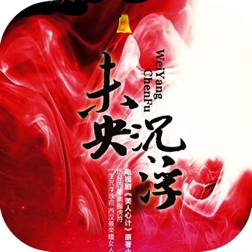 「未央·沉浮」经典古言小说合集-免费读