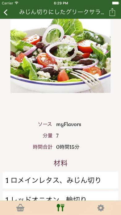 ショッピングリスト - 配偶者と買い物リストを共有、myFlavors™レシピを同期するのスクリーンショット4