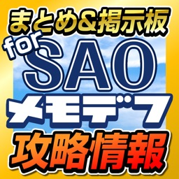 SAO MD App Guide for Sword Art Online MD