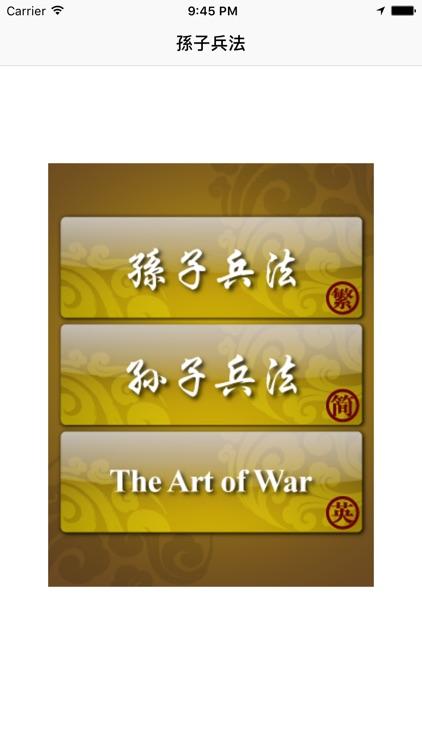 孫子兵法 孙子兵法 The Art of War