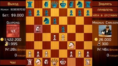 Шахматы онлайн Скриншоты4