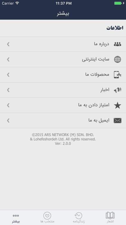 فروغ فرخزاد screenshot-4