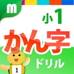 The First Year Kanji Learning Drill for iPhone