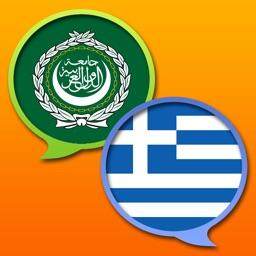 قاموس عربي-يوناني Αραβο Ελληνικό Λεξικό