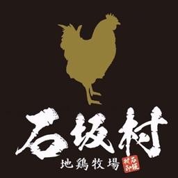 みやざき特産地鶏を直接食卓へ 石坂村地鶏牧場 By Ad Plus K K