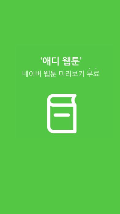 애디웹툰 - 무료 네이버 웹툰 미리보기 for Windows